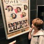 大阪着いたー!ワクワク止まらんぜー!昨日はしょーちゃんと大ちゃんとご飯行った後にカラ鉄行ってきた!楽…