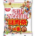 まさかの「謎肉」単体発売 カップヌードル40杯分の「謎肉祭の素 4連パック」爆誕 - BIGLOBE…