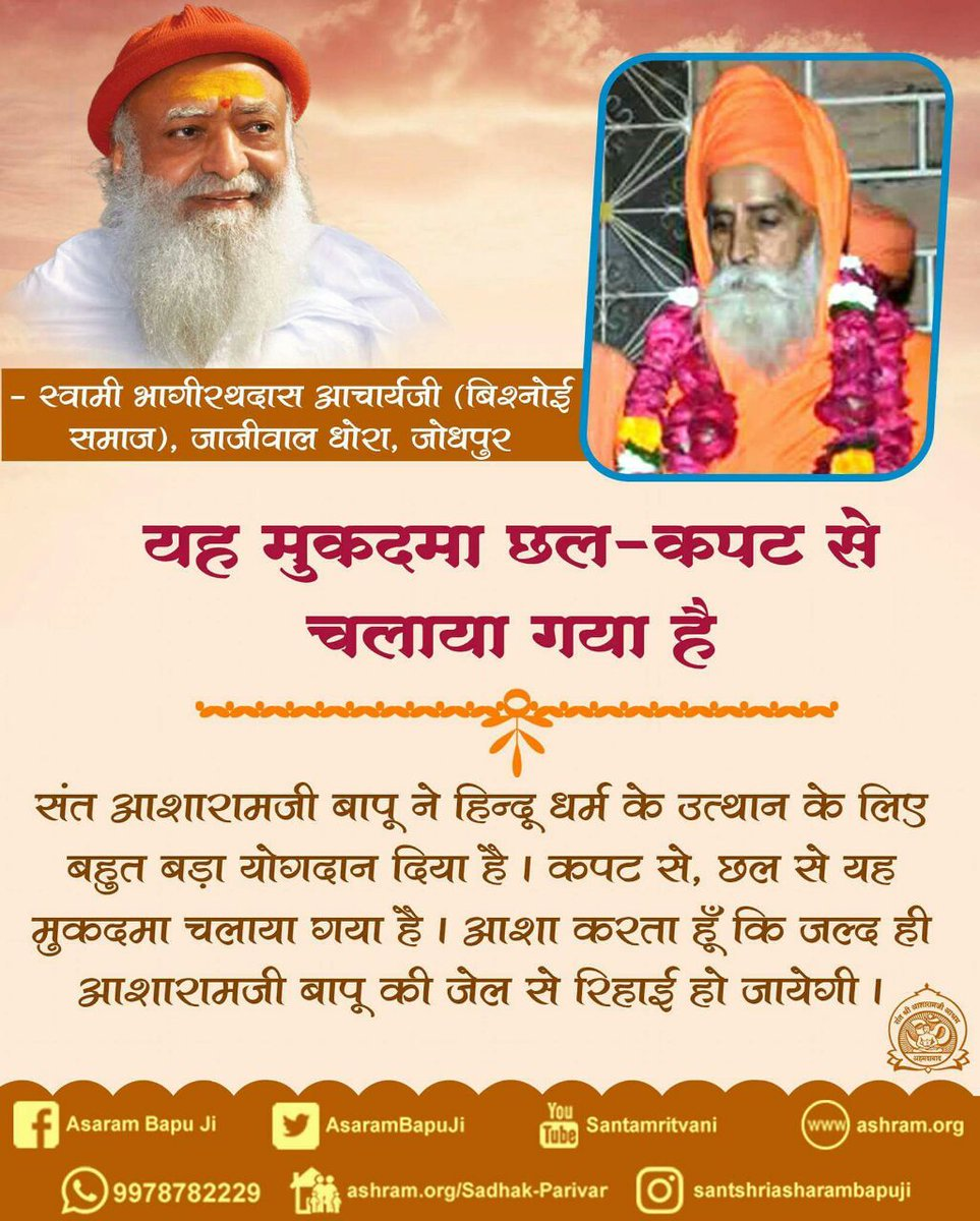 Nitesh ji ,Since Ancient time Conspiracies have been framing against innocent Hindu people & Saints, in order to Eradicate Sanatan Culture. Currently Sant Shri Asaram Bapu Ji is Targeted in a Fake Rape Case. #ConspiraciesAgainstHinduism<br>http://pic.twitter.com/Bu1SkPDKMc