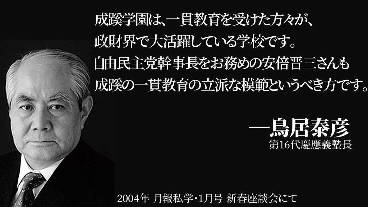 "HOM55 on Twitter: ""安倍晋三総..."