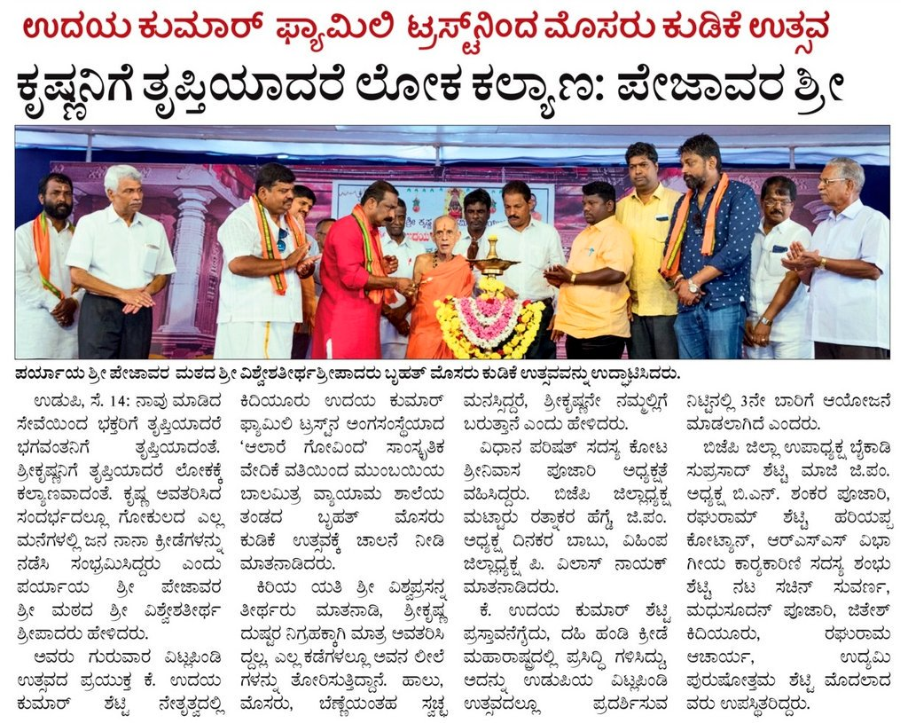 #Janmashtami Celebration at #SriKrishnaMatha #Udupi: H.H. #SriPejawaraSwamiji inaugurated #AalareGovinda program @mattarhegde @rajeshpadmar <br>http://pic.twitter.com/LGnR0WwDWI
