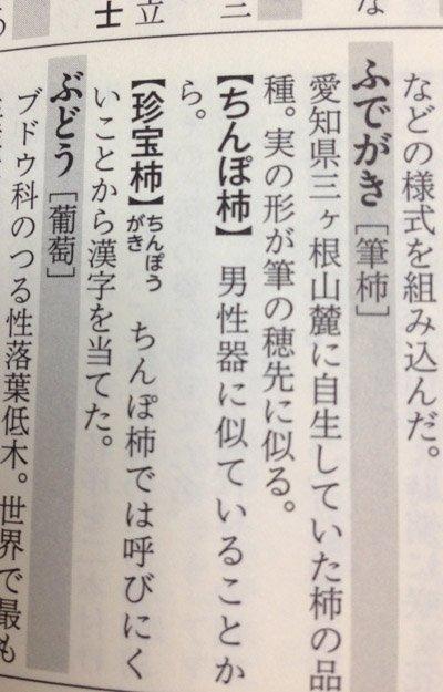 似 いる 柿 漢字 て