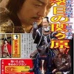 @zibumitunari 新聞の号外で見たし。これから殲滅戦ですな。お疲れ様でごわした  #関ヶ原…