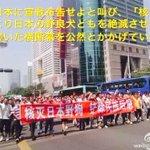 ❗️日本では報道されていない恐ろしい事実を海外メディアが報じている。🇨🇳中国で、日本に核攻撃しろと共…