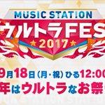 【お知らせ】9/18(月祝)のMステ、岡崎体育出演させて頂きます。歌唱する楽曲のタイトルが解禁になり…