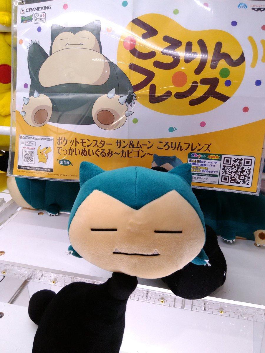 """ラウンドワン横浜綱島店 on twitter: """"【アミューズメント情報"""