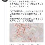剥ぎコラを描いた御本人が直接赤ペンしてくれるの最高にクールwww pic.twitter.com/r…