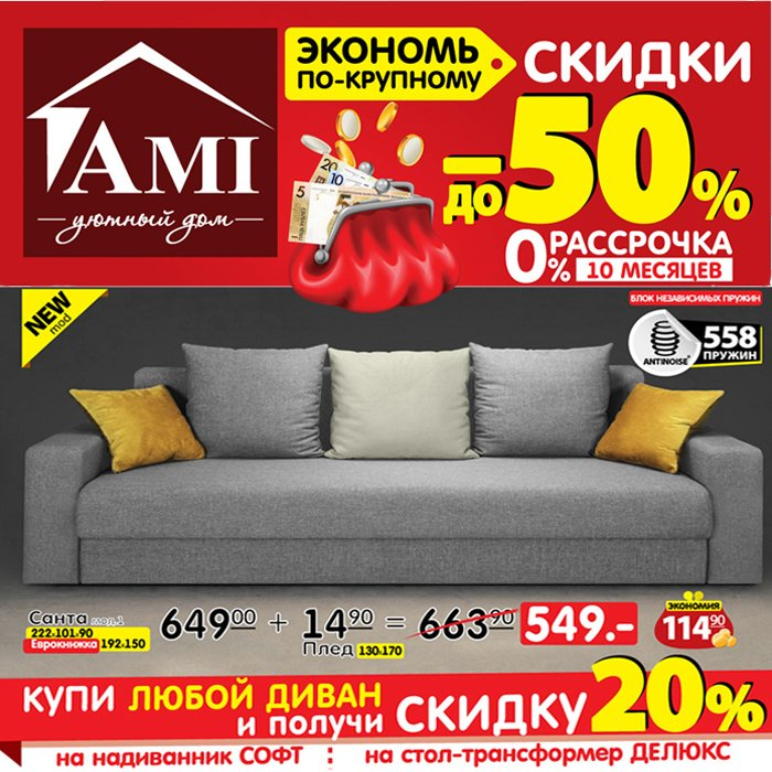 Белорусская мебель спб официальный сайт в питере