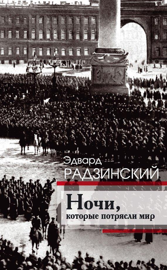 Скачать радзинский аудиокнигу