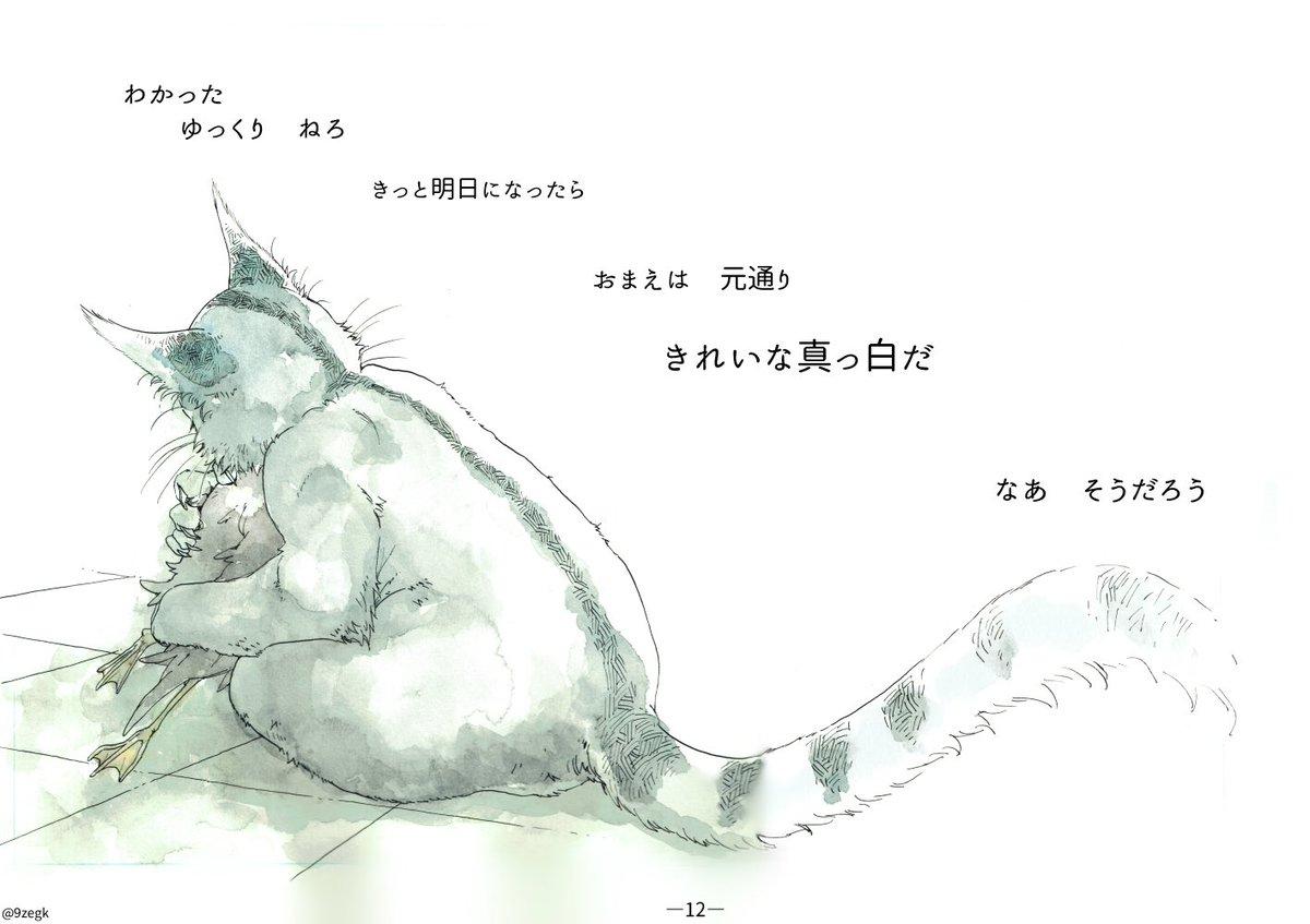 やまねことうみねこ (2/2)