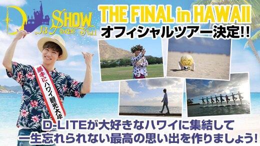 【#DLITE】 DなSHOW Vol.1ファイナル&Vol.2の決起集会となる⁉️ハワイ公演とオフィシャルツアーの詳細がいよいよ公...