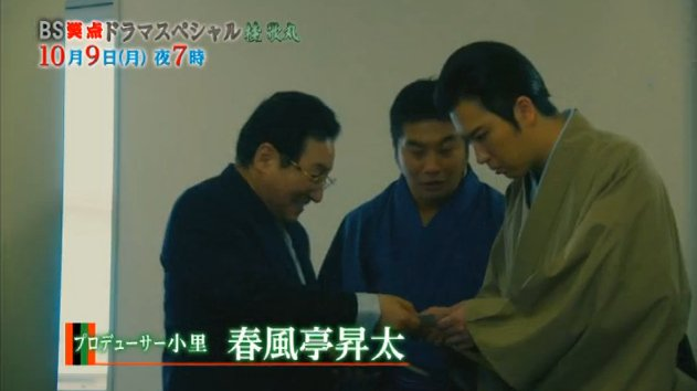 bs笑点ドラマスペシャル hashtag...