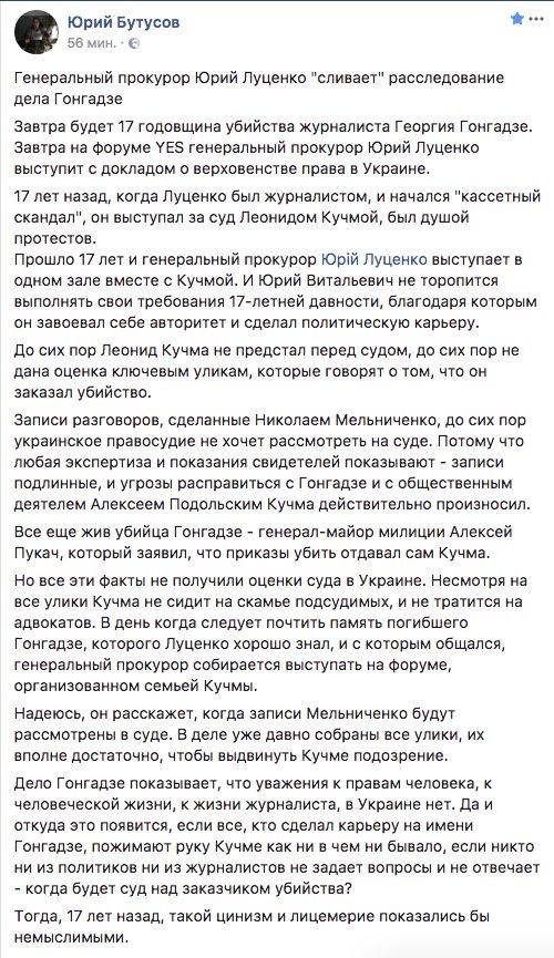 Акция памяти Георгия Гонгадзе прошла на Майдане Независимости (обновлено) - Цензор.НЕТ 8989