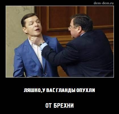НАБУ проводит обыски у моего помощника Богачева, который якобы предлагал взятку Ульяне Супрун, - Ляшко - Цензор.НЕТ 9432