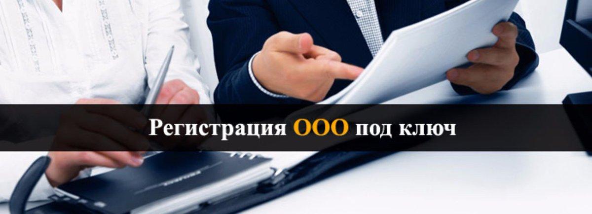 Регистрация ооо форма заявления