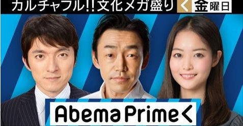 【出演】本日これから21時~より、テレビ朝日ABEMA PRIMEに出演いたします。是非ともご視聴ください。視聴ページ→https://t.co/agBvrRCikp #アベプラ