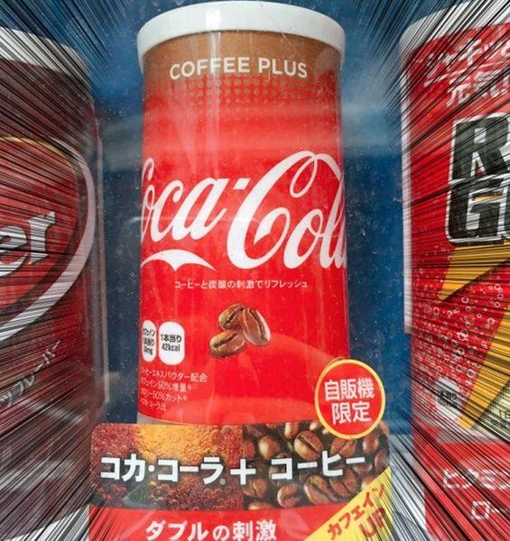 咖啡味的可口可乐在日本出现,兴奋劲儿加倍?https://t.co/TXF8EZqy8y https://t.co/rKcAfe2nwG 1