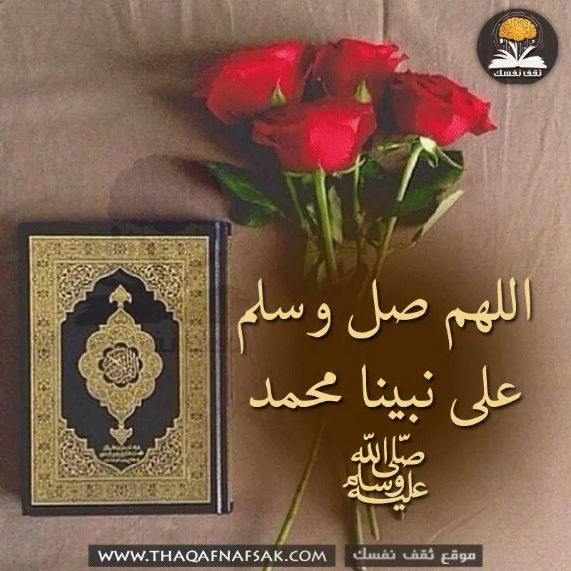 سجلوا حضوركم بالصلاة على محمد وآل محمد - صفحة 17 DJxAxe1WkAEjUxO
