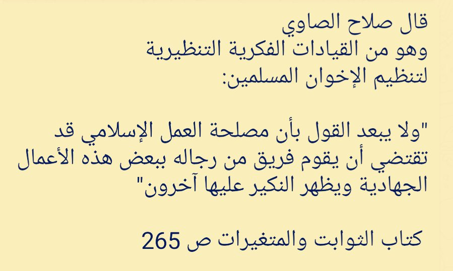 نفاق جماعة  الإخوان النهضة