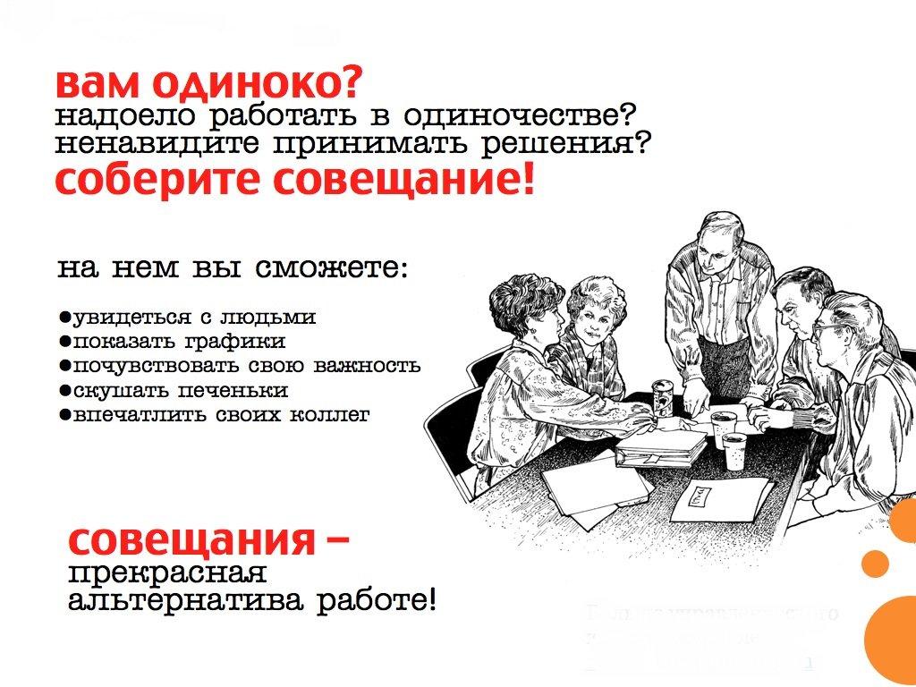 Открытка марта, смешная картинка про совещания