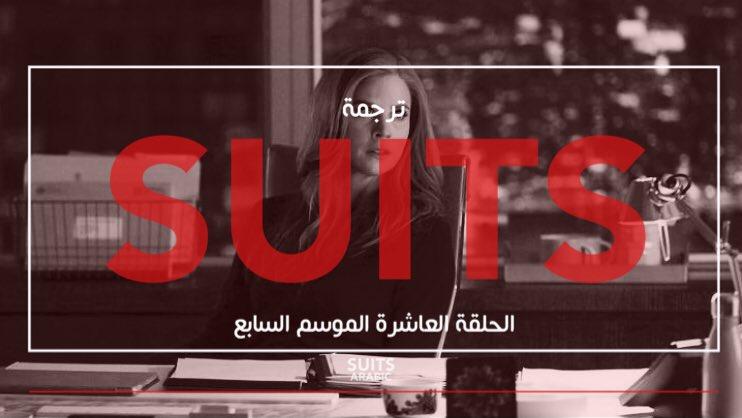 Suits Arabic  (@Suits_AR)   Twitter