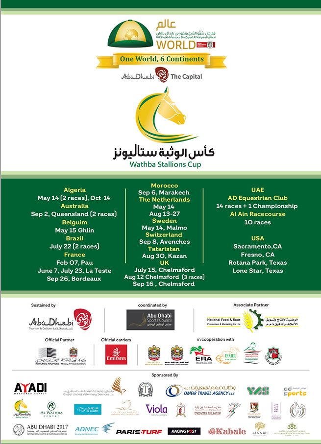 #Engagement #Entry #Bordeaux-Le-Bouscat #Prix Nedjari-WATHBA STALLIONS CUP  #H.H Sheikh Mansoor Bin Zayed Al Nahyan Festival @larawathbastud<br>http://pic.twitter.com/T6Thkh2U5z