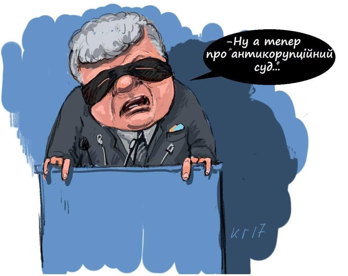 Порошенко считает, что создание антикоррупционного суда может подождать: Антикоррупционную палату создадим в следующем месяце - Цензор.НЕТ 2449