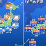 【今日の天気】今日16日(土)は、台風18号が段々と接近します。今朝はすでに西日本の広い範囲で雨が降…