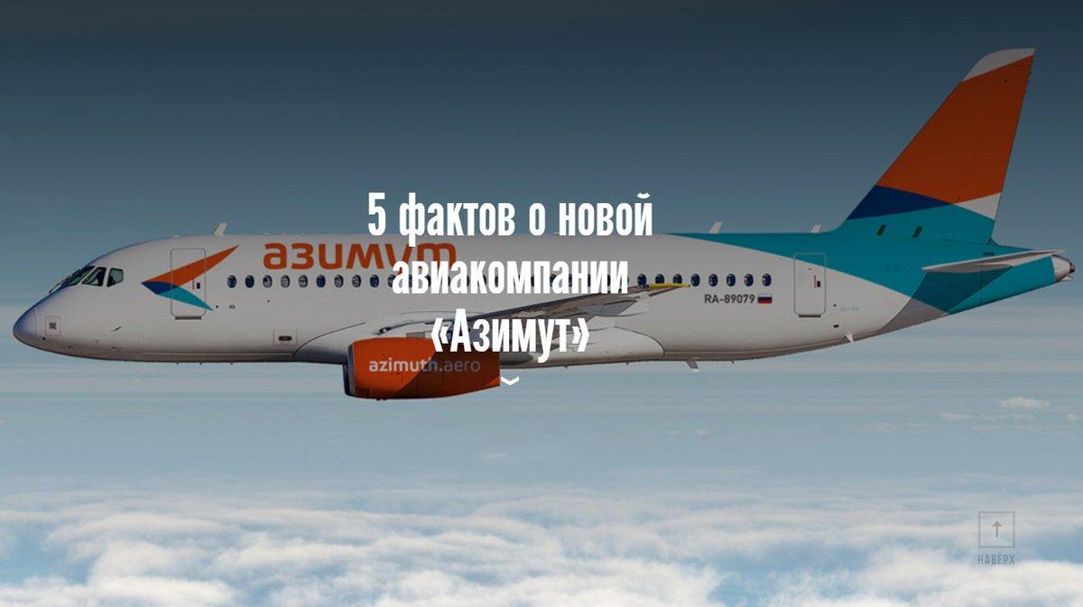 Дешёвые авиабилеты из санкт-петербурга