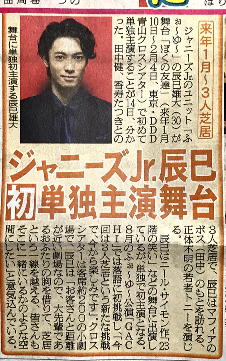 《日刊スポーツ9/16》辰巳雄大 舞台「ぼくの友達」で初めて単独主演することが14日分かった