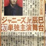 《日刊スポーツ9/16》辰巳雄大舞台「ぼくの友達」で初めて単独主演することが14日分かった pic.…