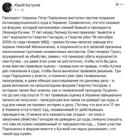 Акция памяти Георгия Гонгадзе прошла на Майдане Независимости (обновлено) - Цензор.НЕТ 5519