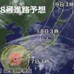 【台風情報】大型で非常に強い勢力の台風18号は、東シナ海をゆっくり北東に進んでいます。明日17日(日…