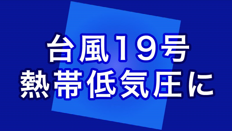 台風19号は、16日(土)9時頃にタイで熱帯低気圧に変わりました。ただ、大型で強い台風18号が明日1…