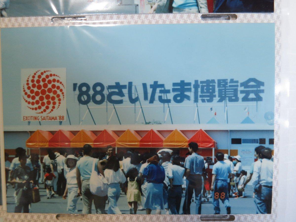 '88さいたま博覧会