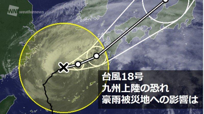【台風18号、九州接近は明日】九州北部豪雨被災地では、今日16日(土)午前中は前線による活発な雨雲が…