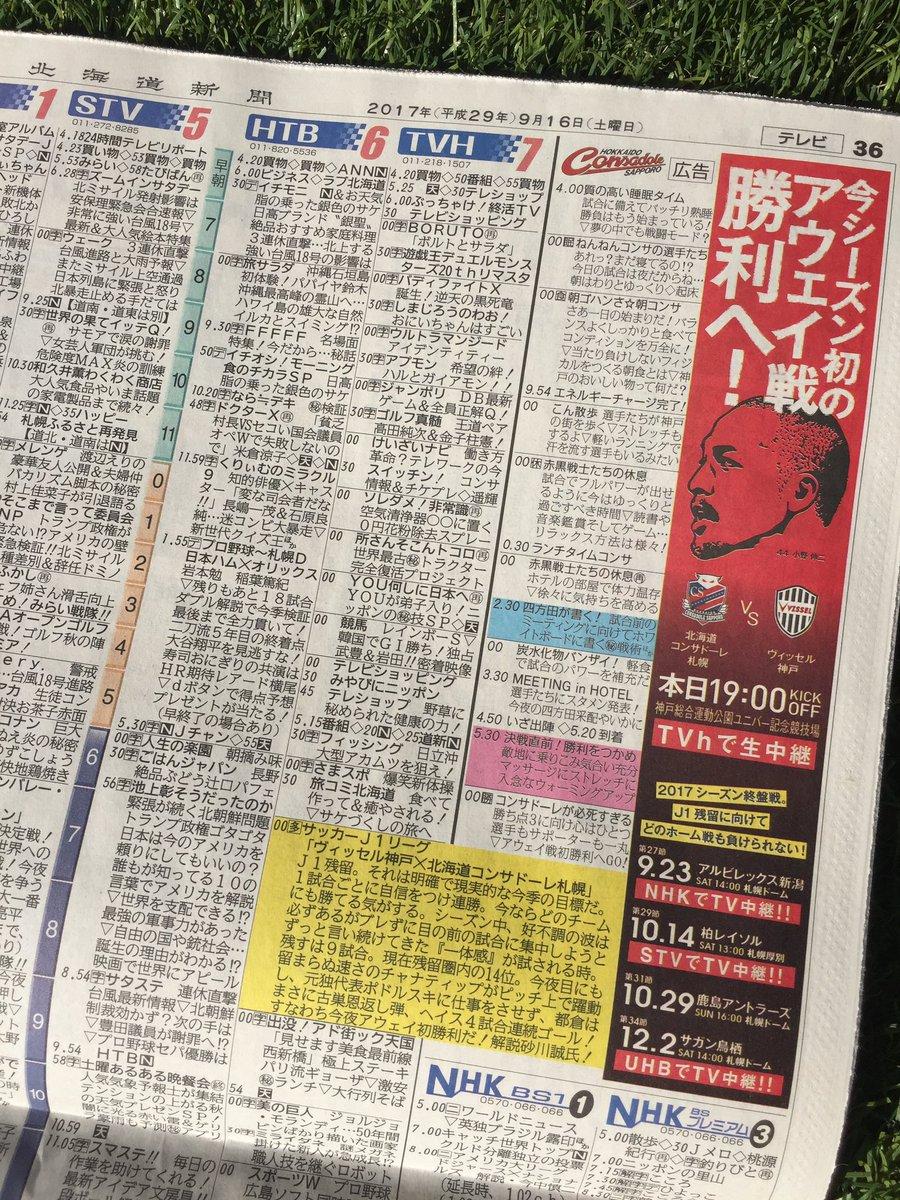 札幌 テレビ 欄 過去1週間のテレビ欄の見れるサイト。