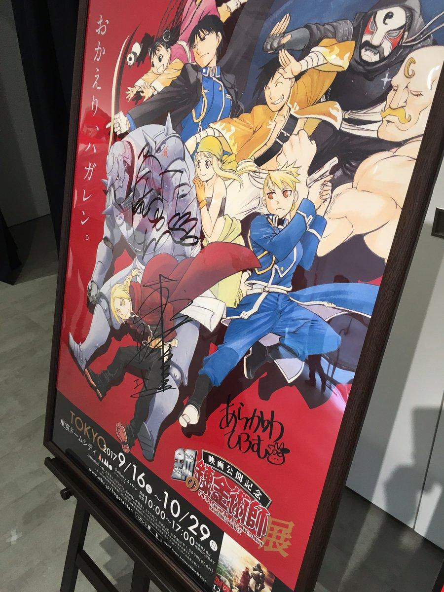 / 📣#鋼の錬金術師展 開催🙌 \ ㊗️遂に本日から東京ドームシティ「Gallery AaMo」で『…