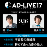 「AD-LIVE 2017」東京公演初日です!本日の出演者は関智一さん・羽多野渉さんです。二人はどの…