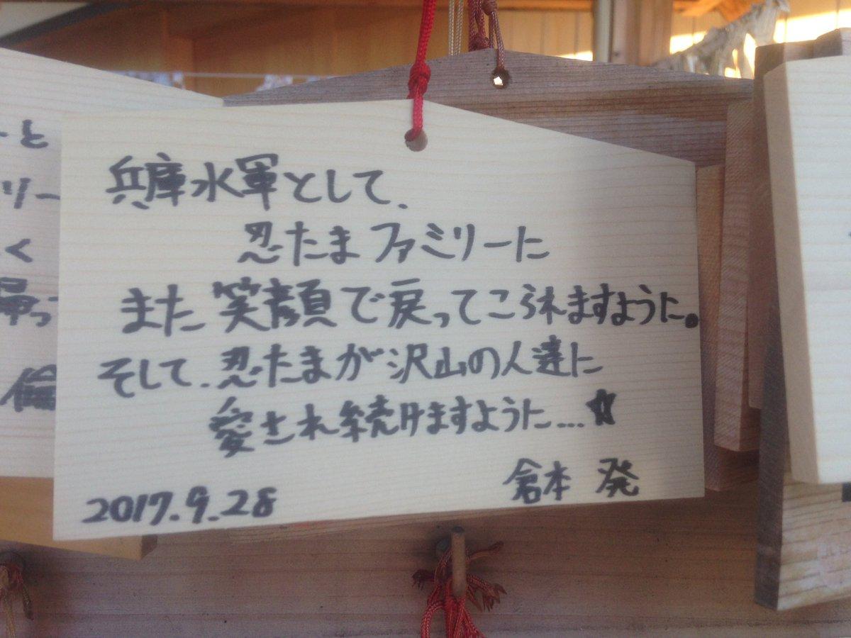 忍ミュファンの皆様… 潮江神社に行くと良いですよ 写真撮影OKいただいたんで行けない方は…こちらをどうぞ