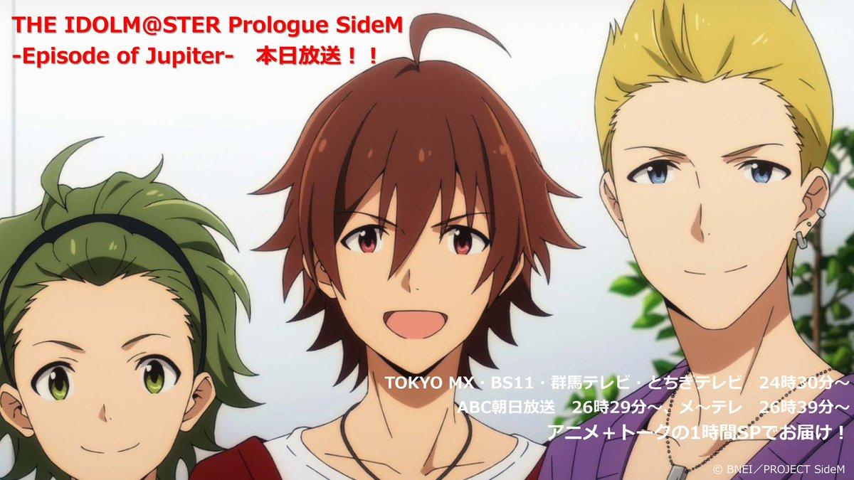 【ただいま放送中!】「Episode of Jupiter」TV最速放送が始まりました!!実況はハッシュタグ #SideM で!! imas-sidem.com/story/00/