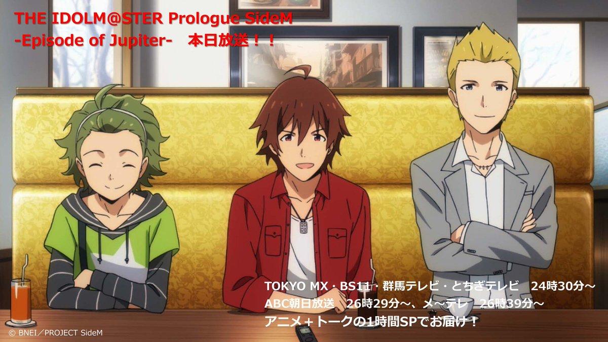 【あと4時間!】「Episode of Jupiter」TV最速放送は本日24:30~!Jupiterの三人は、何やら取材を受けている様子…。 #SideM imas-sidem.com/story/00/