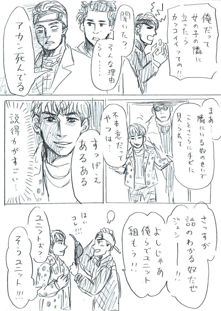 パルバニコンビ解散①/2