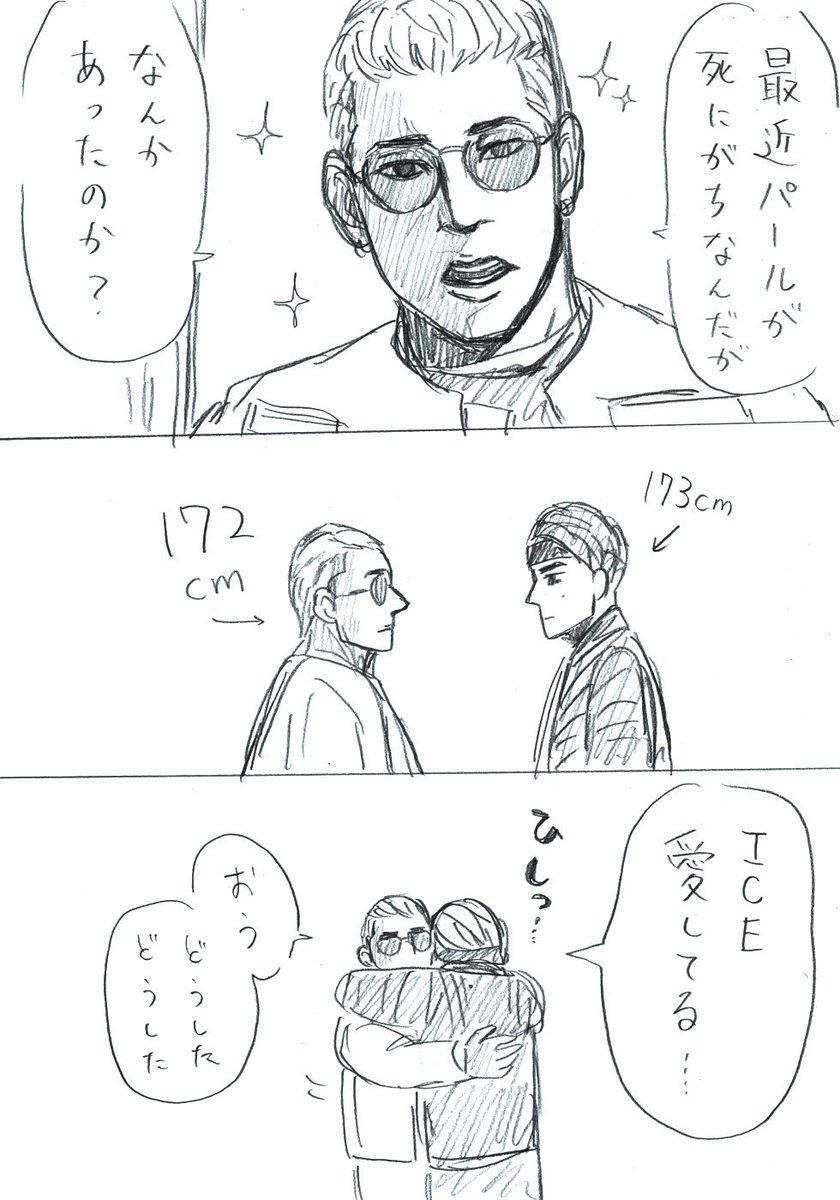 パルバニコンビ解散②/2