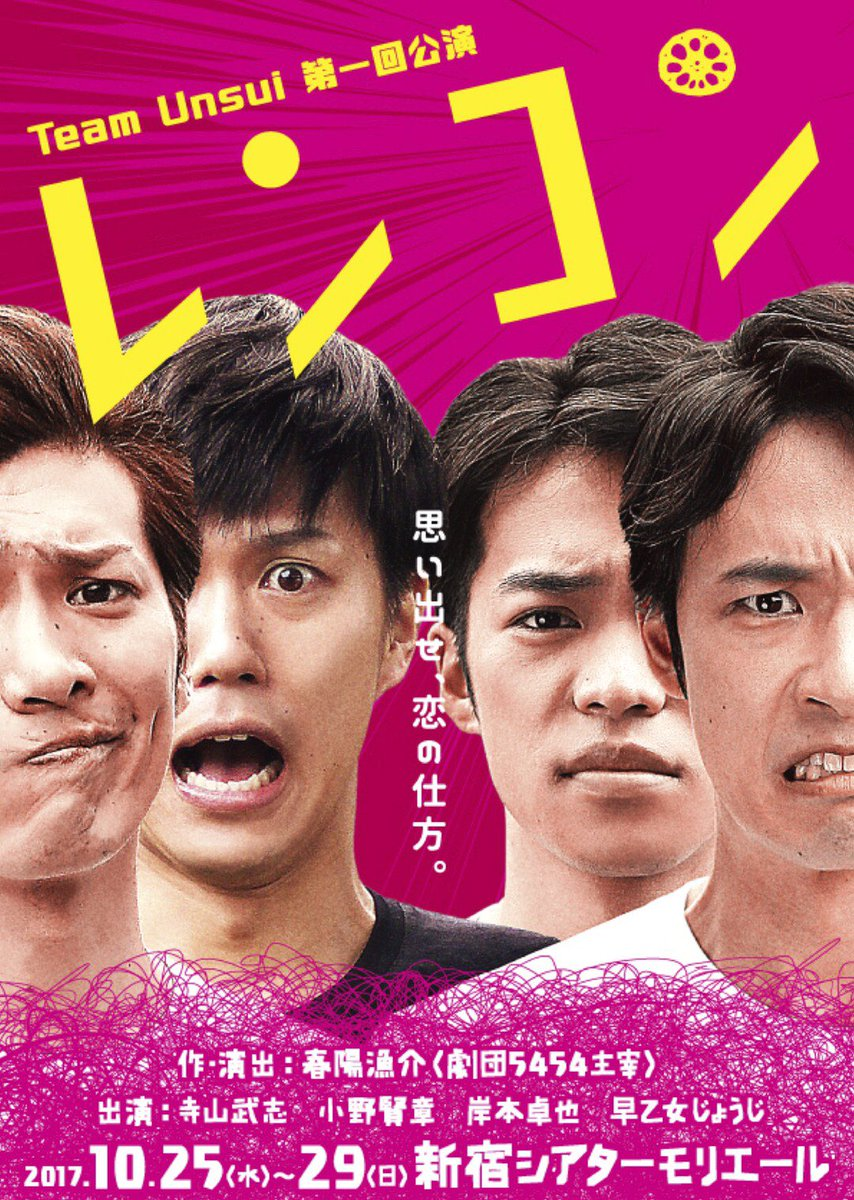 TeamUnsui 舞台「レンコン」 10月25日から29日 新宿シアターモリエール #TeamUnsui #レンコン #雲水
