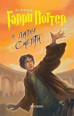 Гарри поттер и дары смерти часть ii