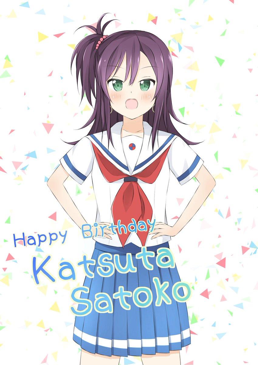 10/1 Happy Birthday サトちゃん ぞな! #勝田聡子生誕祭2017  #はいふり