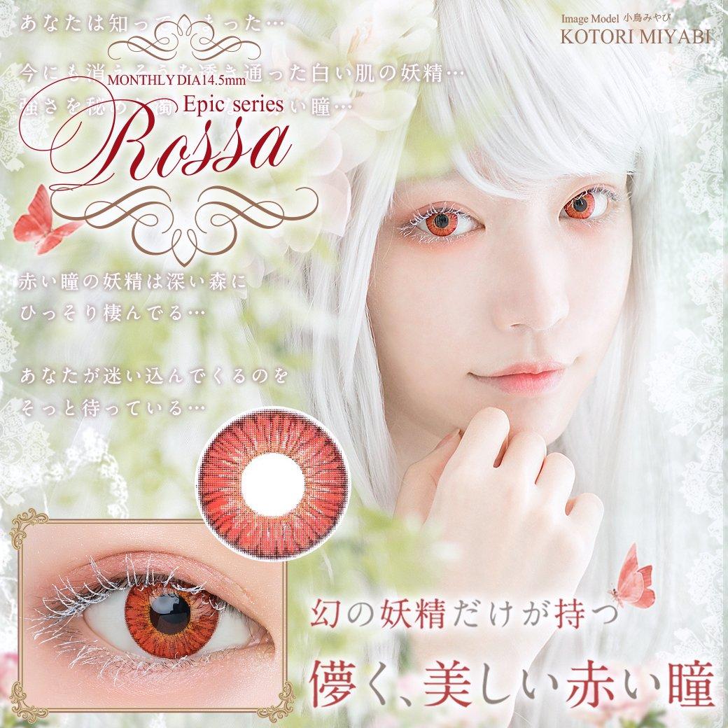 ティアモさんのハロウィンレンズ✨ 赤のROSSAのモデルを担当しました😊発色がとても良く3トーンカラーで立体感もあってとても綺麗なレンズです💓 是非ご予約ください😊✨