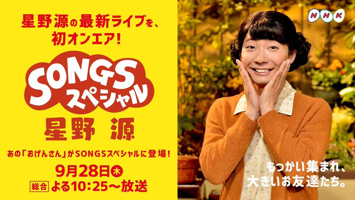 さいたまスーパーアリーナでの最新ライブ映像が見られるNHK「SONGSスペシャル 星野源」放送始まりました!4ヶ月ぶりにおげんさんも登場しております! #SONGS #星野源  #おげんさん