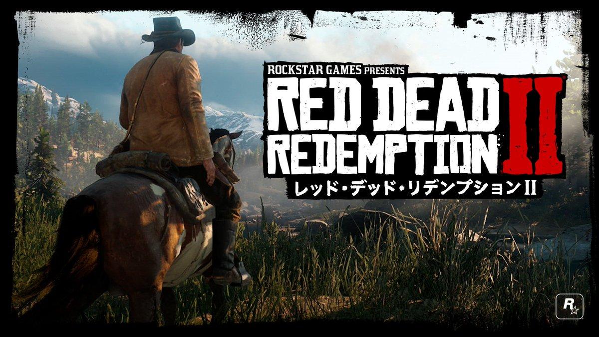 『レッド・デッド・リデンプション2』最新トレーラー公開。  2018年春発売予定(PlayStation®4、Xbox One)。#RDR2
